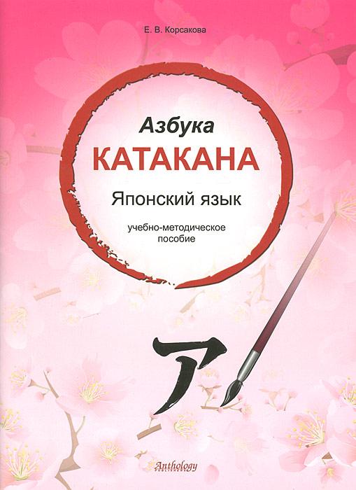 Японский язык. Азбука катакана. Учебно-методическое пособие ( 978-5-94962-227-8 )