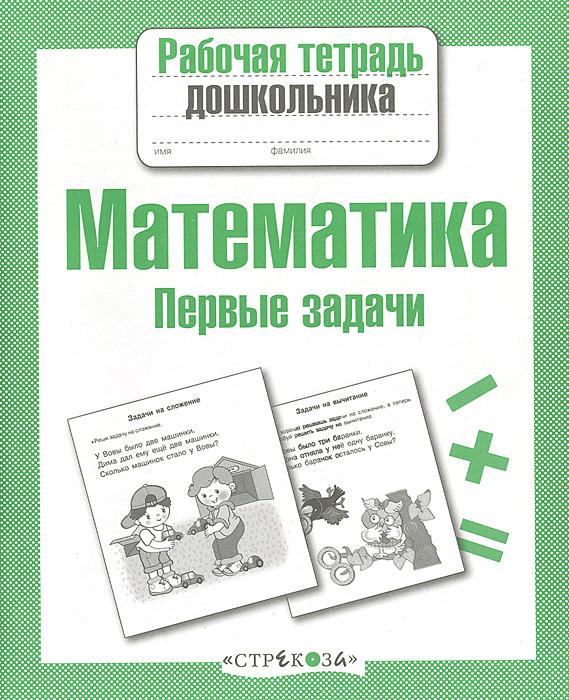 Рабочая тетрадь дошкольника. Математика. Первые задачи