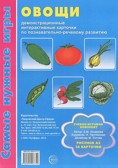 Овощи (набор из 32 карточек)