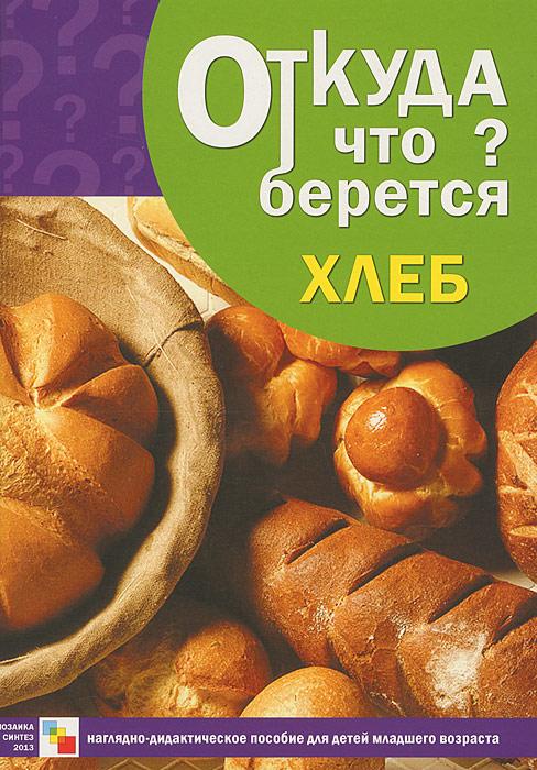 Хлеб. Наглядно-дидактическое пособие