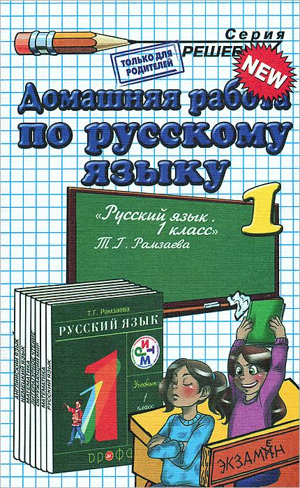 Домашняя работа по русскому языку. 1 класс