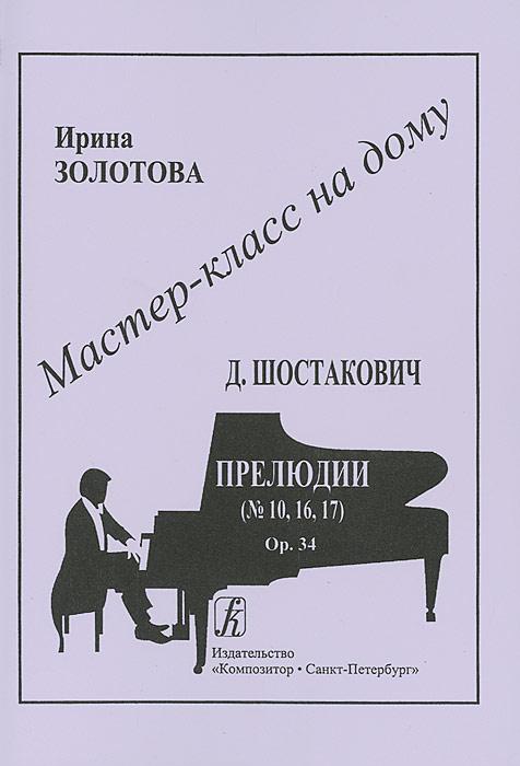 Д. Шостакович. Прелюдии (№10, 16, 17). Ор. 34