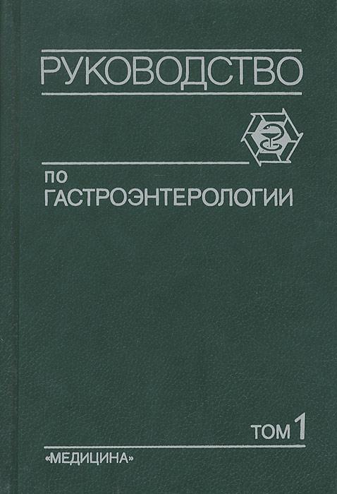 Руководство по гастроэнтерологии. В 3 томах. Том 1. Болезни пищевода и желудка