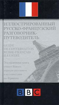 Иллюстрированный русско-французский разговорник-путеводитель