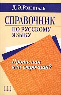Справочник по русскому языку. Прописная или строчная? ( 5-329-00364-4, 5-94666-058-6 )