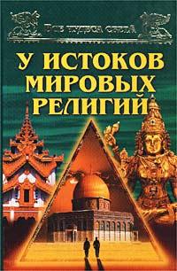 У истоков мировых религий