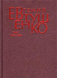 Евгений Евтушенко. Первое собрание сочинений в 8 томах. Том 1. 1937-1958