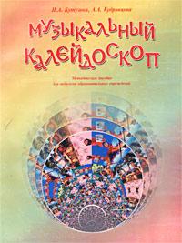 Музыкальный калейдоскоп. Методическое пособие для педагогов образовательных учреждений