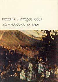 Поэзия народов СССР XIX - начала XX века