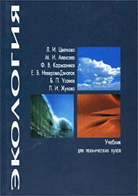 Экология. Учебник для технических вузов