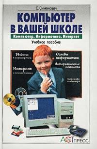 Компьютер в вашей школе. Компьютер. Информатика. Интернет. Учебное пособие