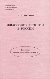 Философия истории в России. Конспект университетского спецкурса