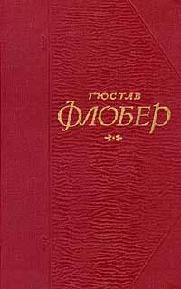 Гюстав Флобер. Собрание сочинений в пяти томах. Том 3