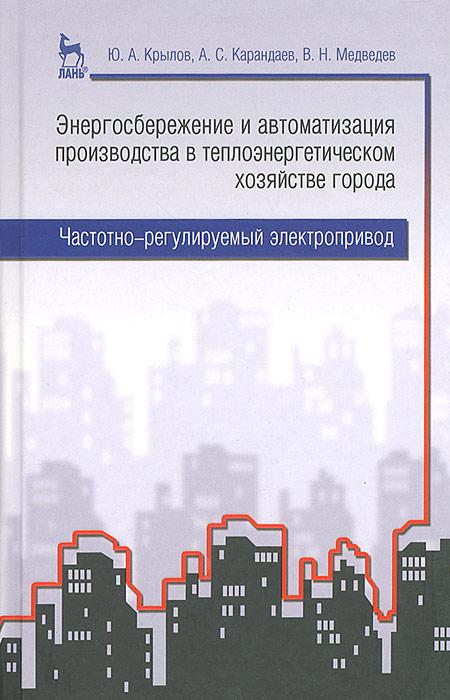 Энергосбережение и автоматизация производства в теплоэнергетическом хозяйстве города. Частотно-регулируемый электропривод