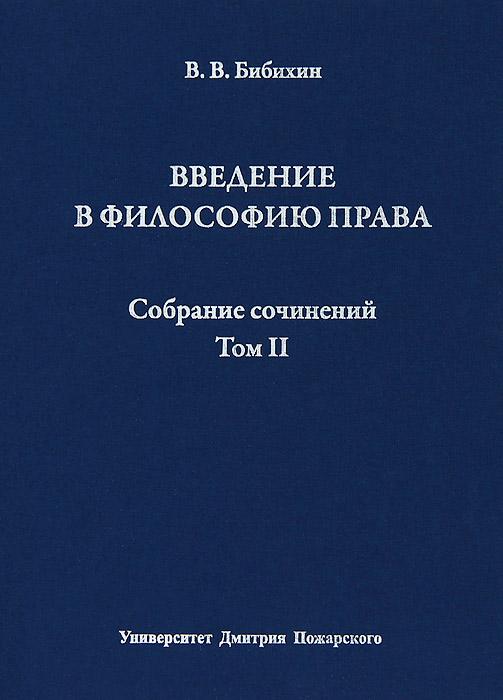 В. В. Бибихин. Собрание сочинений. Том 2. Введение в философию права