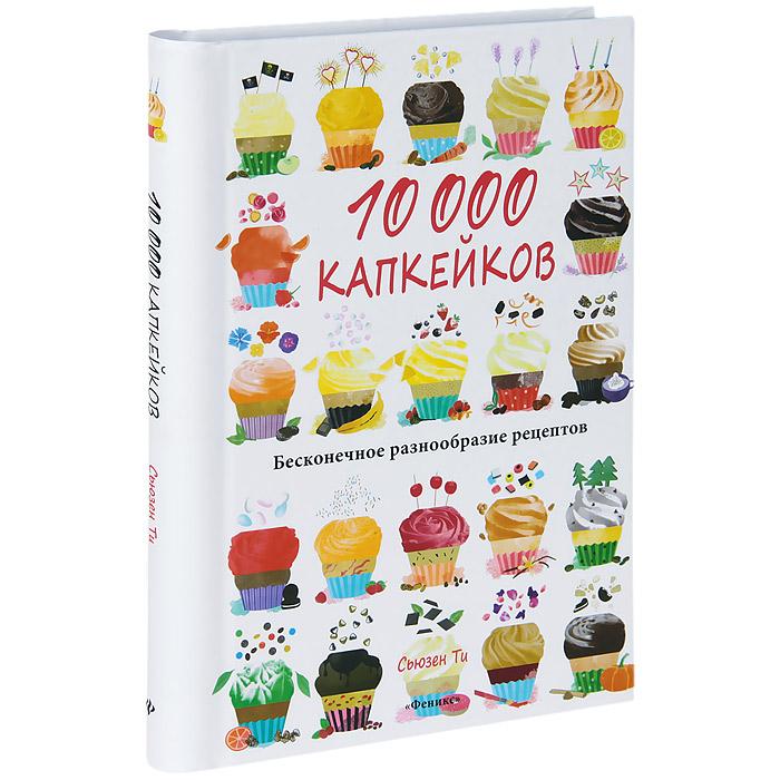 10000 капкейков. Бесконечное разнообразие рецептов