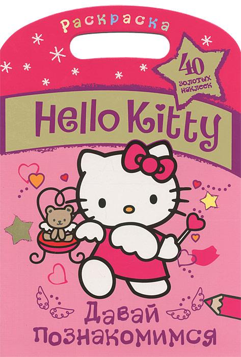Hello Kitty. Давай познакомимся. Раскраска