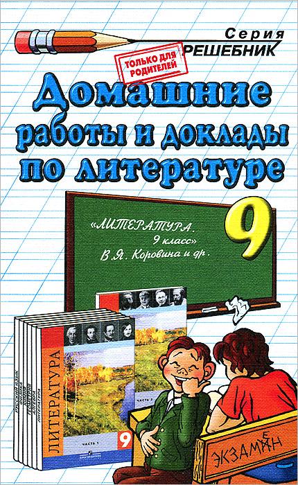 Домашние работы и доклады по литературе. 9 класс