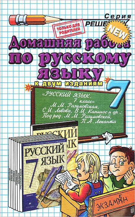 Домашняя работа по русскому языку . 7 класс
