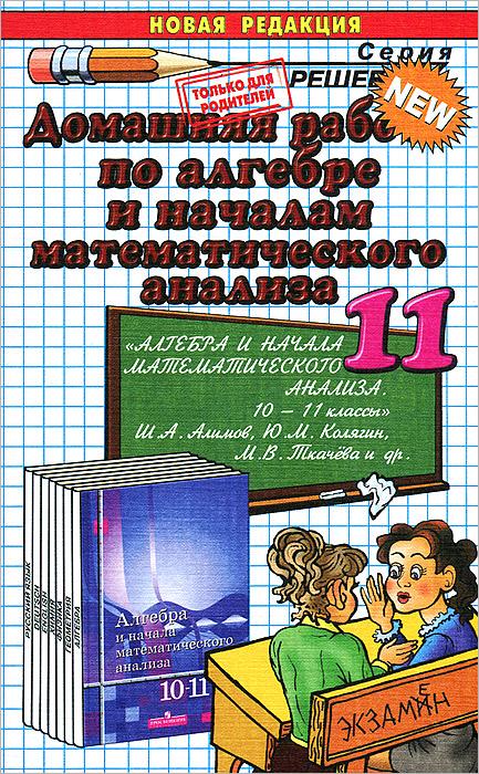 Домашняя работа по алгебре и началам математического анализа. 11 класс12296407В пособии решены и в большинстве случаев подробно разобраны задачи и упражнения за 11 класс из учебника Алгебра и начала математического анализа. 10-11 классы: учеб. для общеобразоват. учреждений: базовый уровень / [Ш.А.Алимов, Ю.М.Колягин, М.В.Ткачева и др.]. - 18-е изд. - М.: Просвещение, 2012. Пособие адресовано родителям, которые смогут проконтролировать правильность решения, а в случае необходимости помочь детям в выполнении домашней работы по алгебре и началам математического анализа
