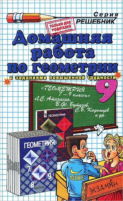 Домашняя работа по геометрии. 9 класс