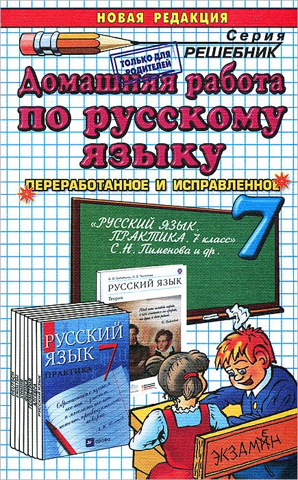 Решебник I По Русскому Все Книги