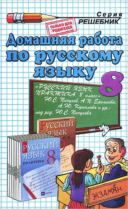 Домашняя работа по русскому языку. 8 класс
