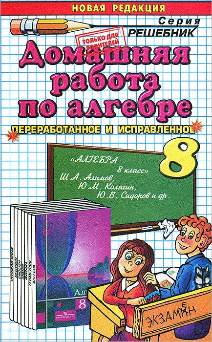 Домашняя работа по алгебре. 8 класс