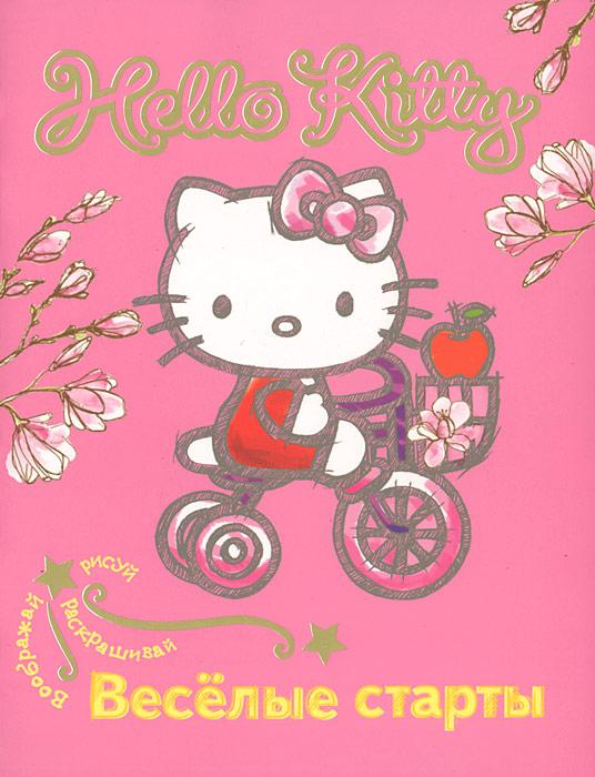 Hello Kitty. Веселые старты