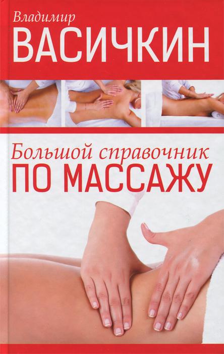 В. И. Васичкин Большой справочник по массажу книги издательство аст большой справочник по массажу
