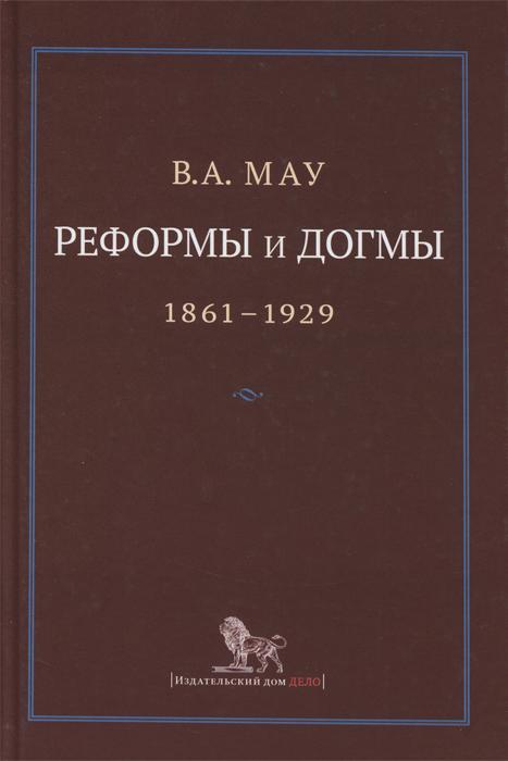 Реформы и догмы. Государство и экономика в эпоху реформ и революций. 1861-1929