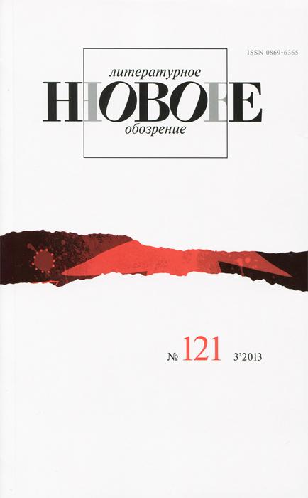 Новое литературное обозрение, №121 (3), 2013