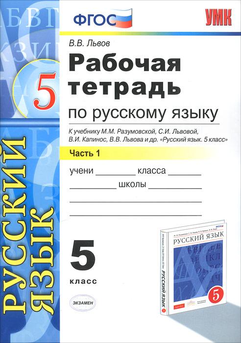 Рабочая тетрадь по русскому языку. 5 класс. Часть 1