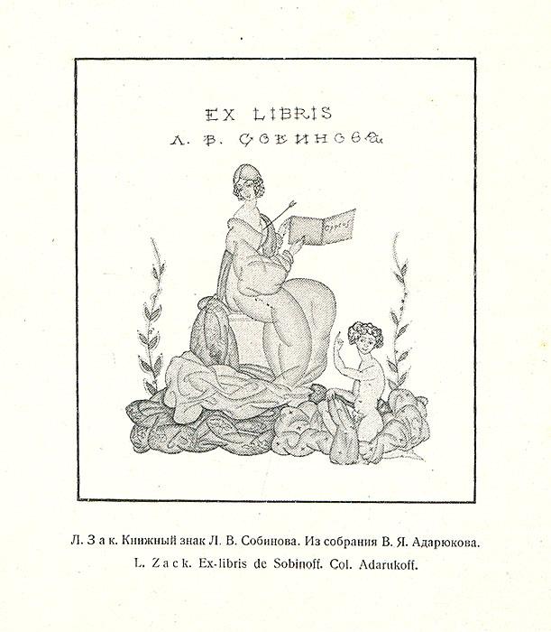 Русский книжный знак