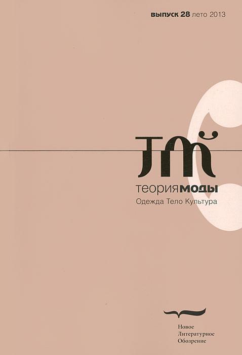 Теория моды, № 28, лето 2013