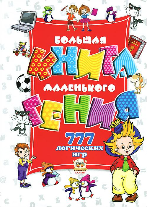 Большая книга маленького гения. 777 логических игр для детей
