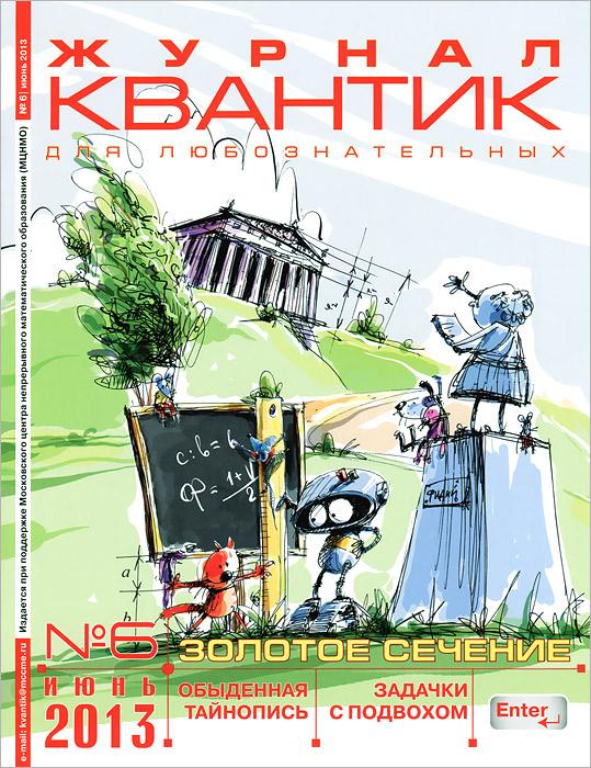 Квантик, №6, июнь 2013