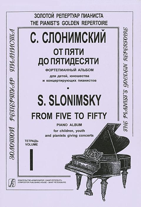 С. Слонимский. От пяти до пятидесяти. Фортепианный альбом. Тетрадь 1