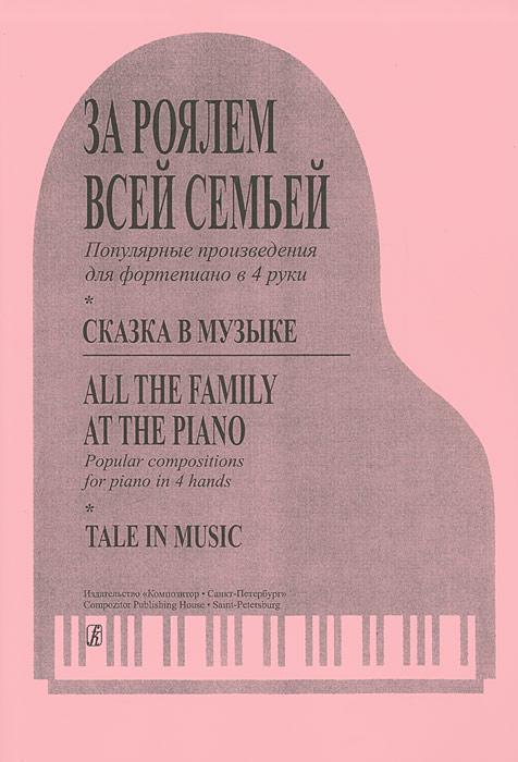 За роялем всей семьей. Популярные произведения для фортепиано в 4 руки / All The Family At The Piano