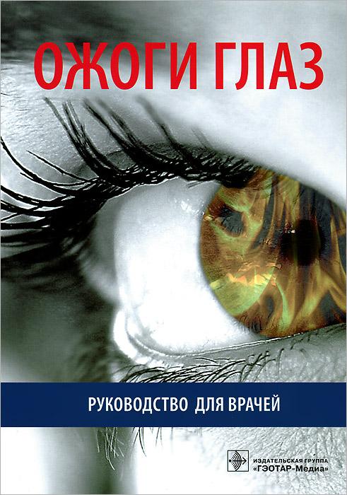 Ожоги глаз. Руководство врачей ( 978-5-9704-2566-4 )