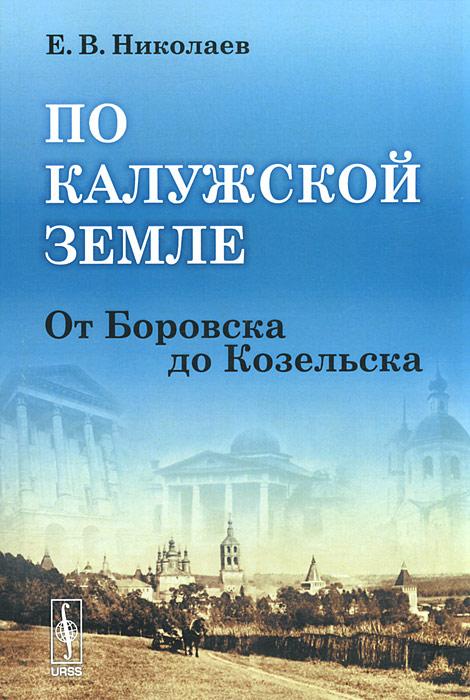 По Калужской земле. От Боровска до Козельска