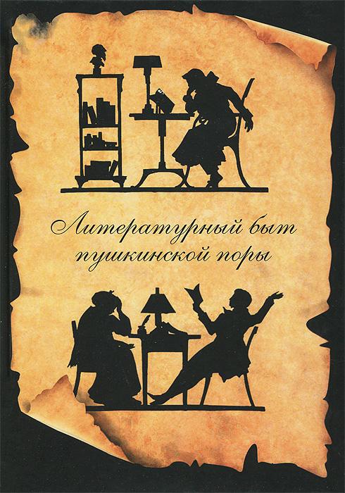 Литературный быт пушкинской поры