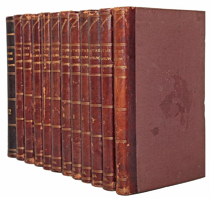 Святые учителя веры и благочестия. В 12 томах (полный комплект) Типография Общества распространения полезных книг, Типография И. Я