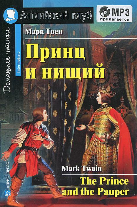 Принц и нищий. Домашнее чтение (+ CD-ROM)