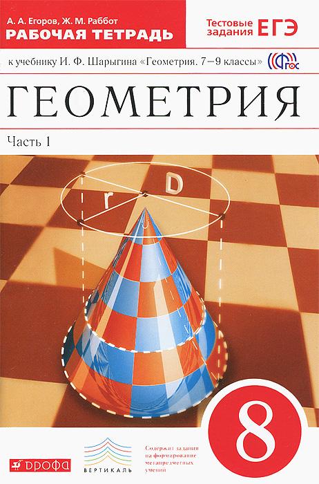 Геометрия. 8 класс. Рабочая тетрадь к учебнику И. Ф. Шарыгина