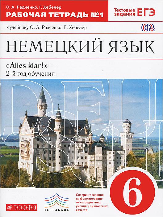 Немецкий язык. 6 класс. 2-й год обучения. Рабочая тетрадь №1