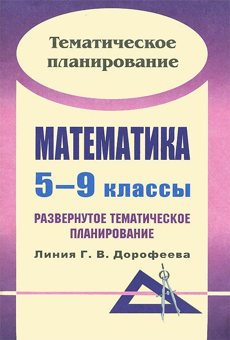 Математика. 5-9 классы. Развернутое тематическое планирование. Линия Г. В. Дорофеева