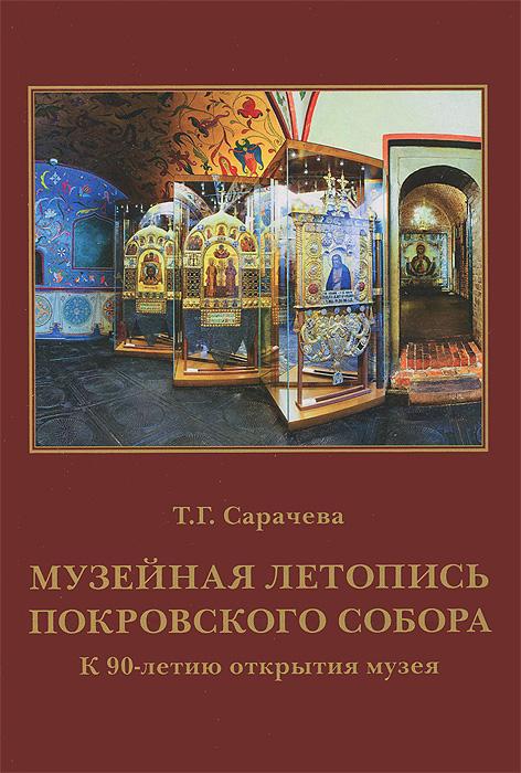 Музейная летопись Покровского собора. К 90-летию открытия музея