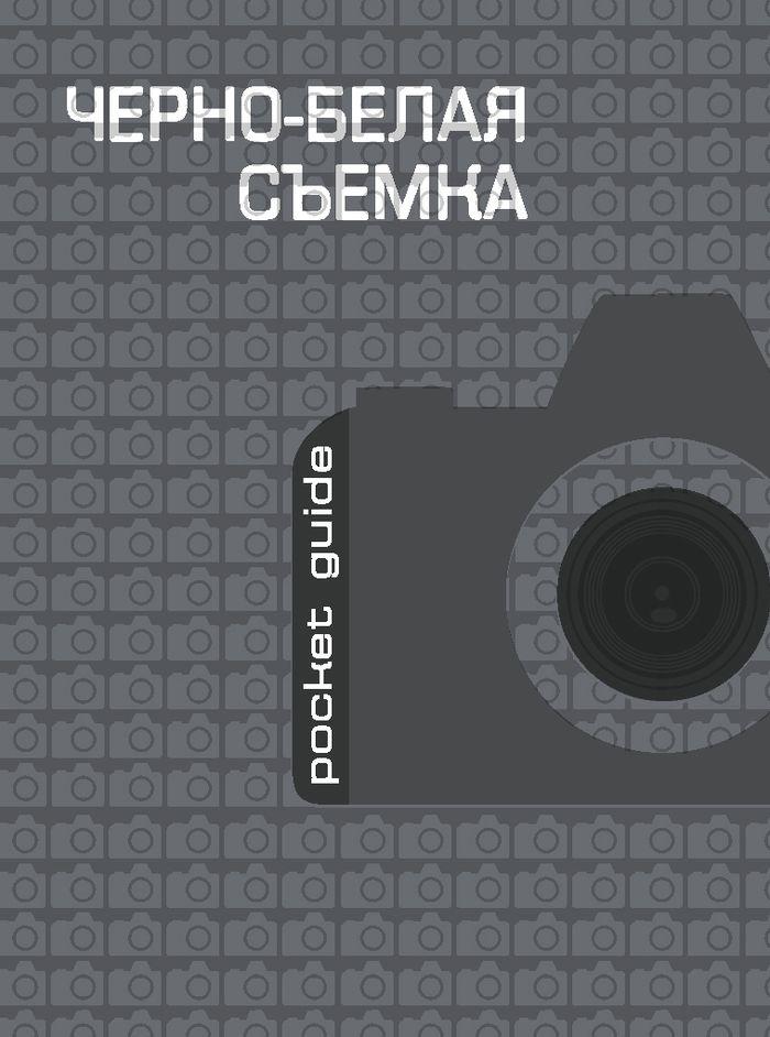Черно-белая съемка ( 978-5-699-65520-5 )