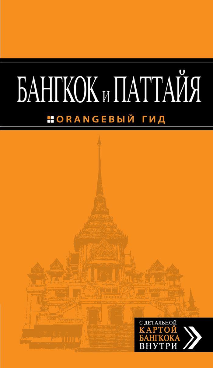 Бангкок и Паттайя. Путеводитель